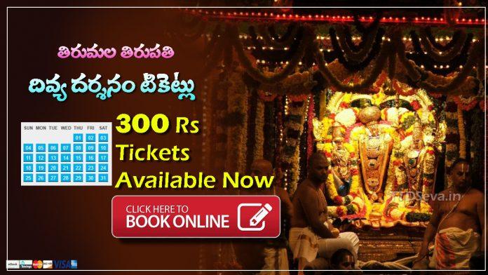 TTD 300 Tickets