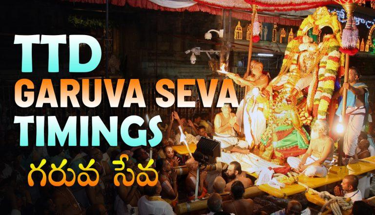 TTD Tirumala Tirupati Pournami Garuda Seva Dates, Schedule timings