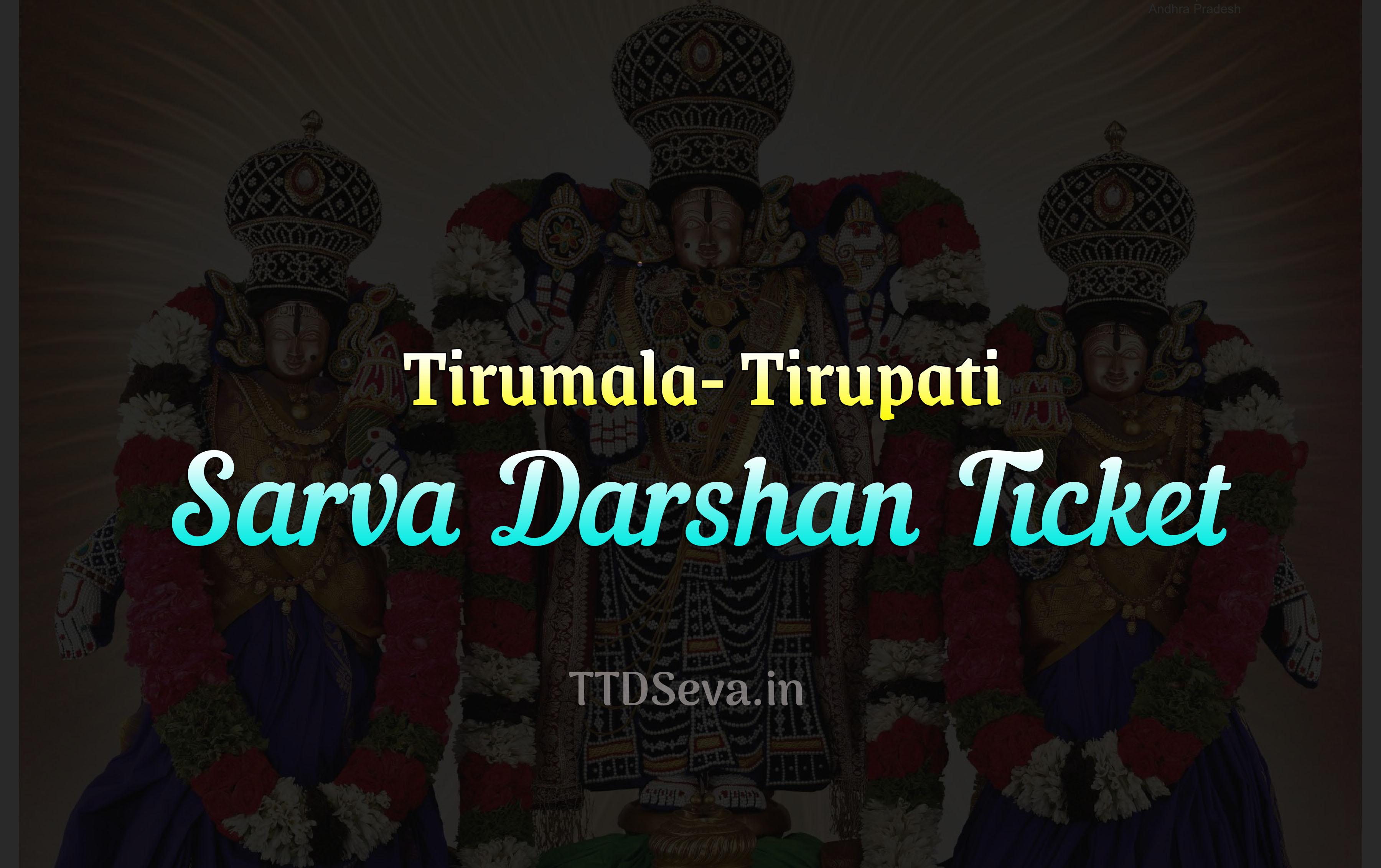 Sarva darshan