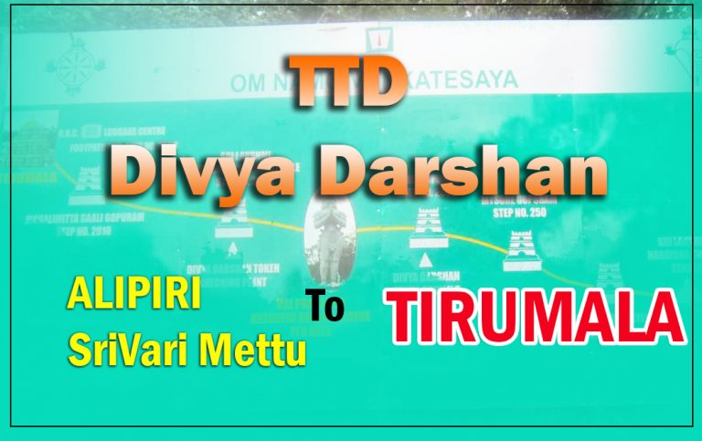 TTD Divya darshan Waiting Time, Pedestrians Ticket Info.