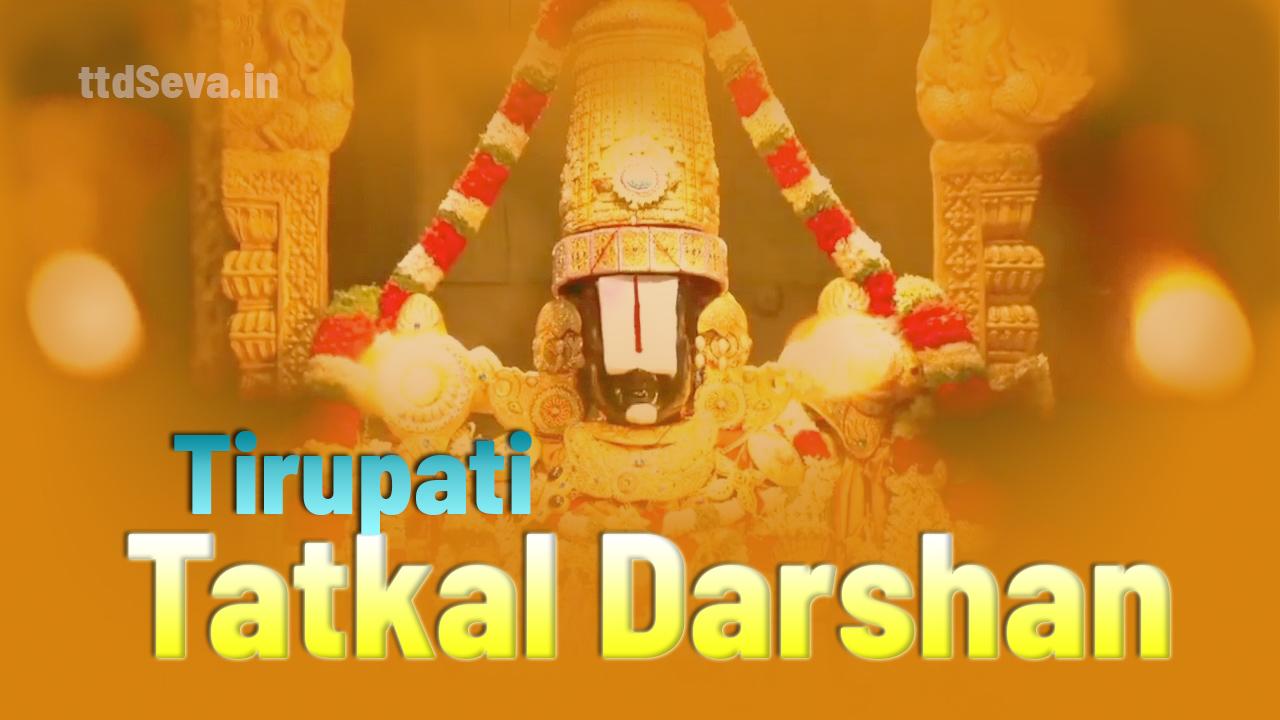 Tirupati Tatkal darshan