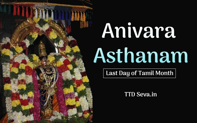 Anivara Asthanam Celebration, Tamil Month Last Day