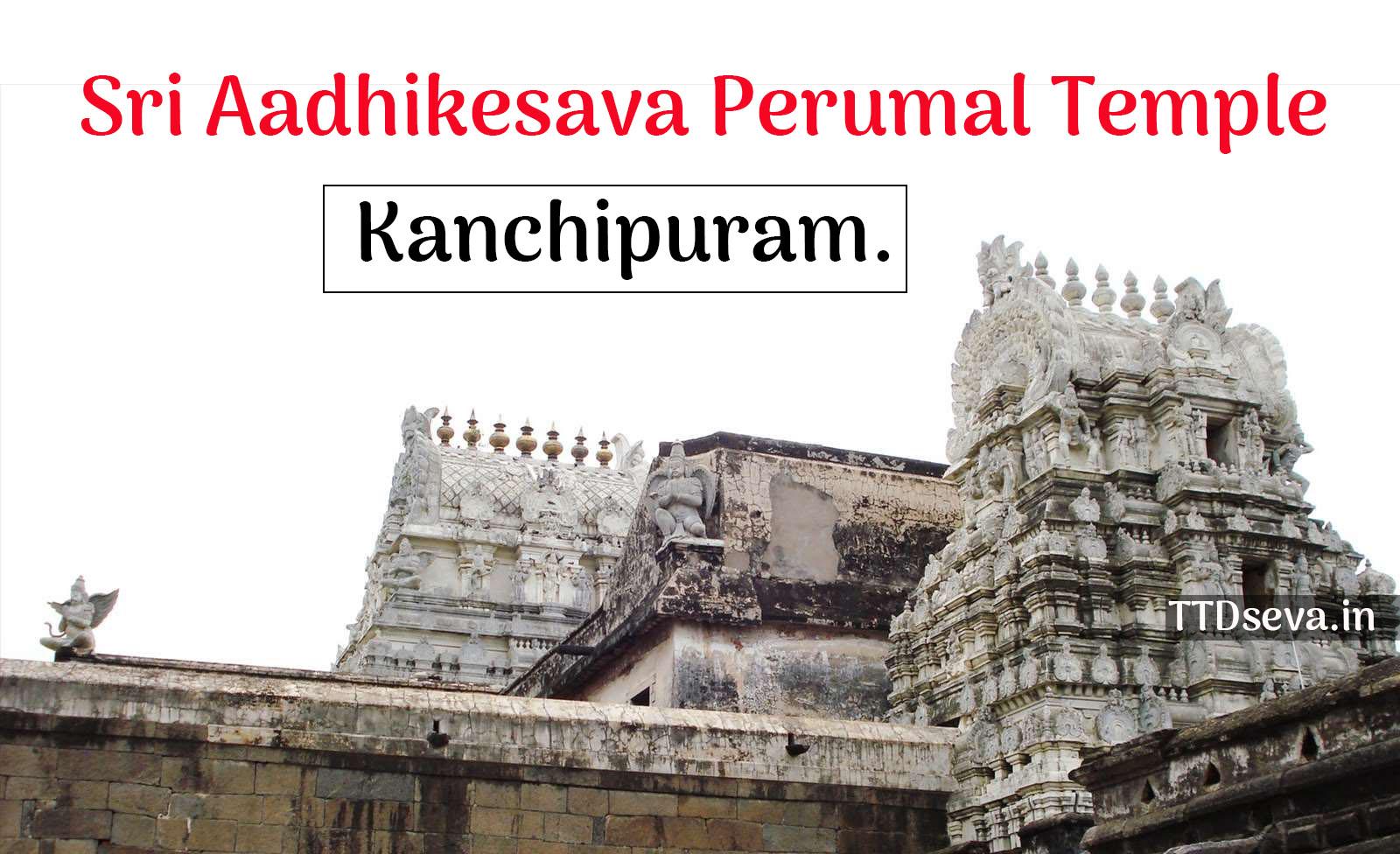 Sri Aadhikesava Perumal Temple, Kanchipuram.