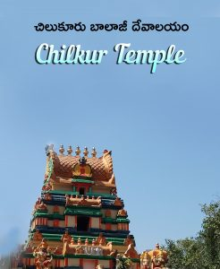 Chilkur Balaji Temple Timings