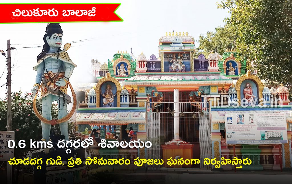 Chilkur Balaji Temple Timings, History, 108 Rounds info