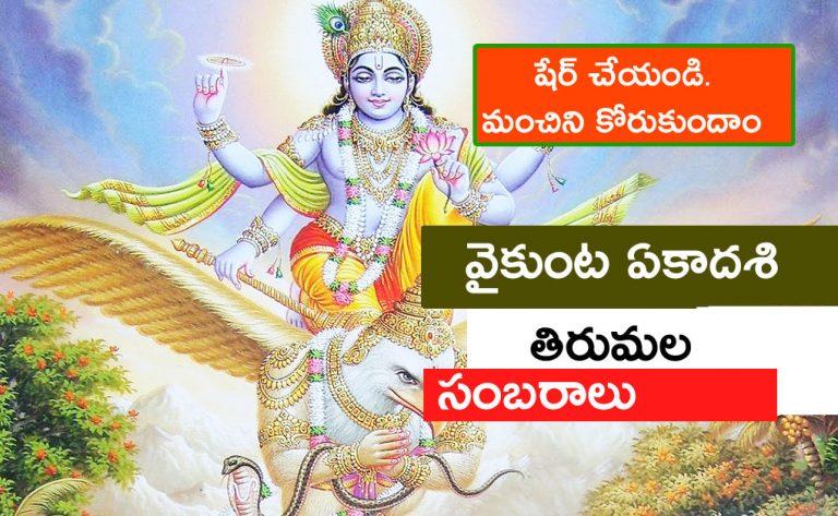 TTD Vaikunta Ekadasi Special Entry Tickets Online Booking