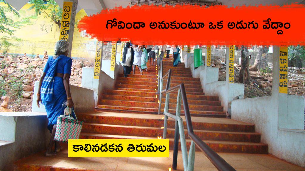 Tirumala Tirupati Walking Steps Footstep Way Guide Timings