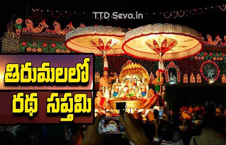 Tirumala Tirupati TTD Ratha Saptami Ardha Brahmotsavam Schedule Dates