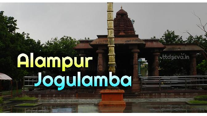 Alampur Jogulamba