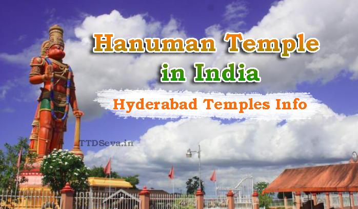 Hanuman Temples in India, Anjaneya Temple Hyderabad
