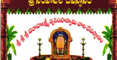 Simhachalam Temple Timings