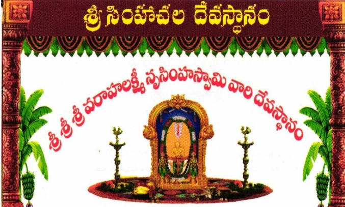 Simhachalam Temple Timings, Accommodation Book Online