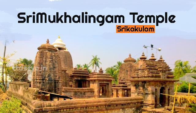 Srimukhalingam Temple Srikakulam Timings, Info Tour Plan