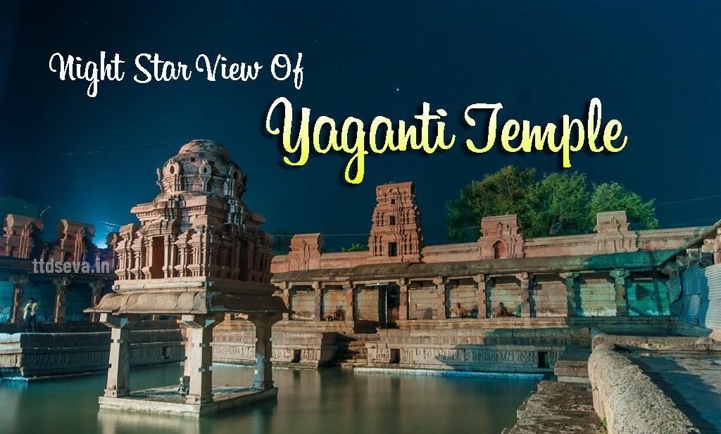 Umamaheshwari Temple Yaganti