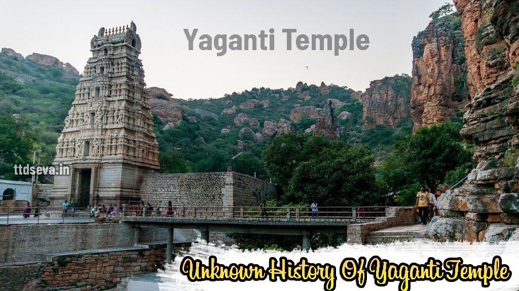 Uma Maheswara Yaganti Temple Timings, Nandi History, Mystery