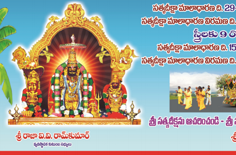 Annavaram Temple Room Booking, Timings Tickets, Accommodation