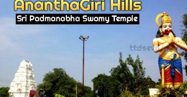 Ananthagiri Temple Timings
