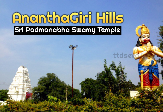 Ananthagiri Temple Timings