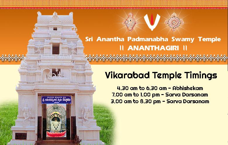 Ananthagiri Temple Vikarabad Timings