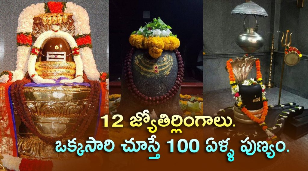 12 Jyotirlingas in India, Places, History Info