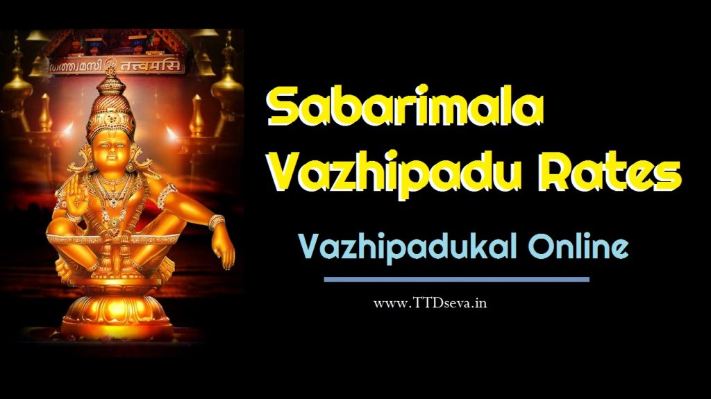 Sabarimala Vazhipadu Rates, Pooja Pampa Vazhipadukal Online