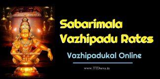 Sabarimala Vazhipadu Rates, Vazhipadu Rates