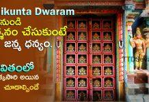 Vaikunta Dwaram