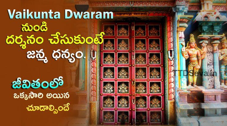 Vaikunta Dwara Darshan Tirumala Tirupati TTD