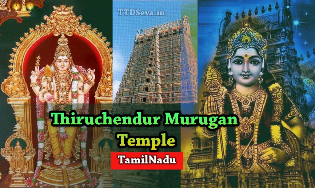 Thiruchendur Murugan Temple Timings, History Info