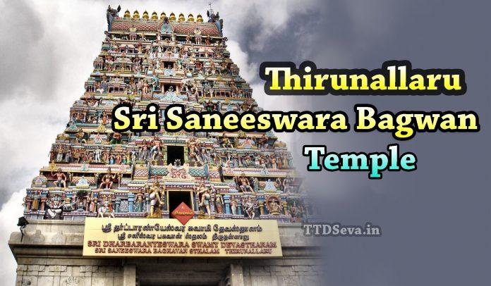Thirunallar Saneeswarar Temple