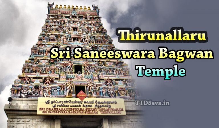 Thirunallar Saneeswarar Temple Timings, Shani Temple History