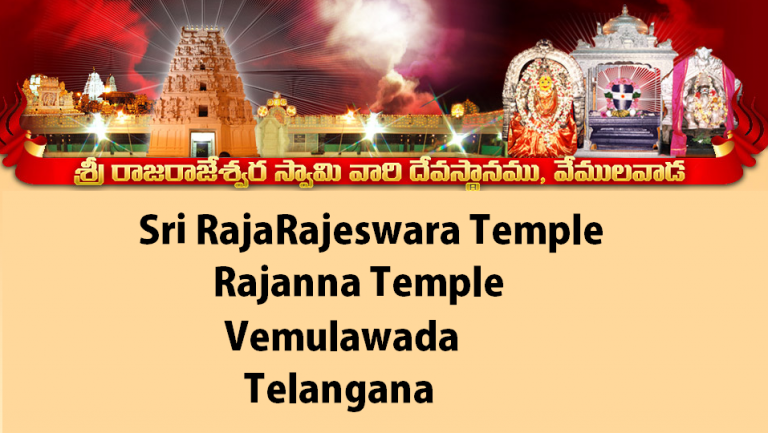 Vemulawada Sri Raja Rajeshwara Temple Timings, Services