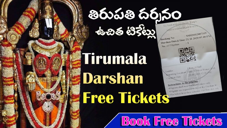 TTD Darshan Free Tickets, Slot Timings