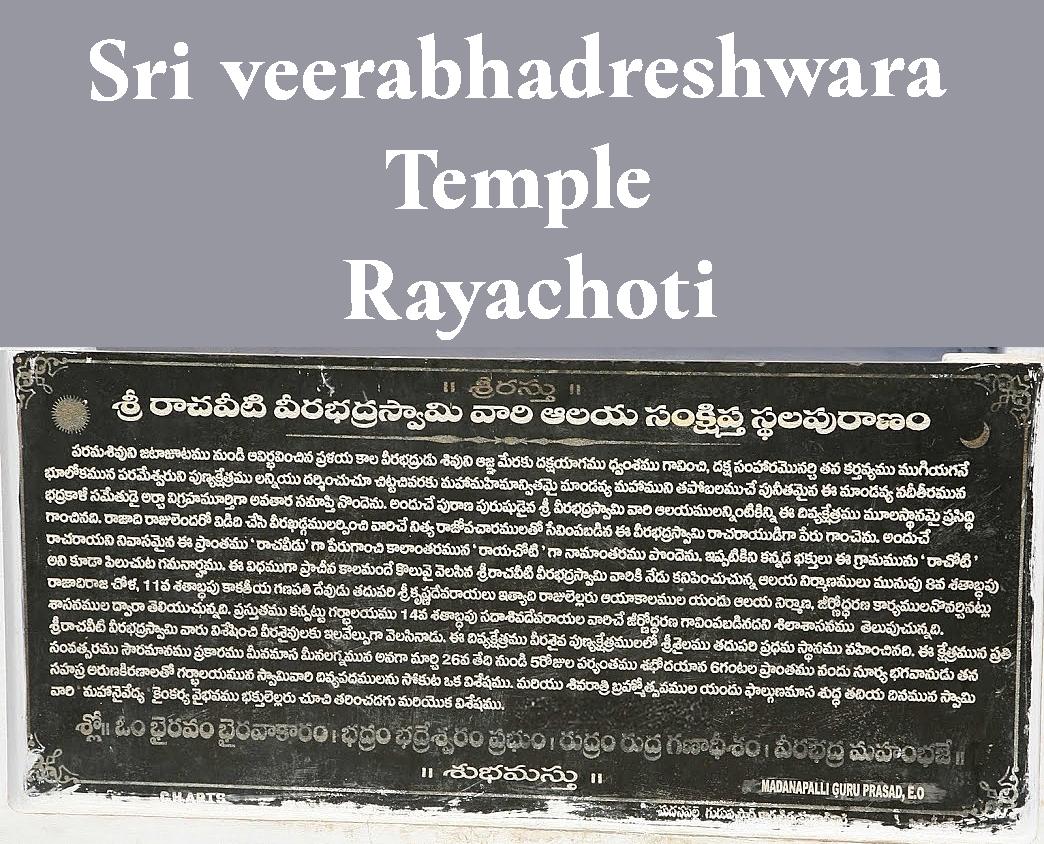 Sri veerabhadreshwara Rayachoti