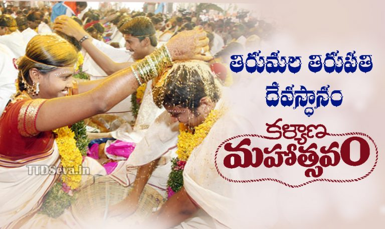 Dates Fixed for TTD Kalyanamasth Mass Marriages