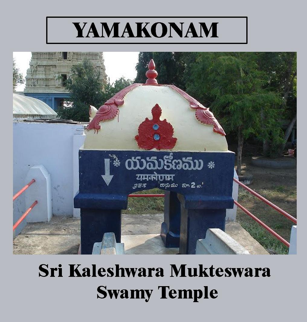 Yamakonam Sri Kaleshwara Mukteswara Swamy Temple