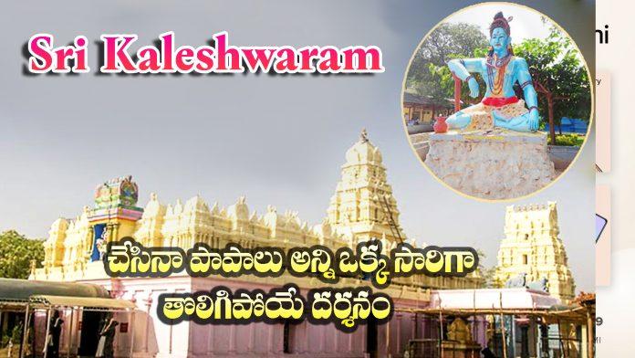 sri kaleshwaram temple