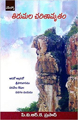 LORD Balaji telugu books